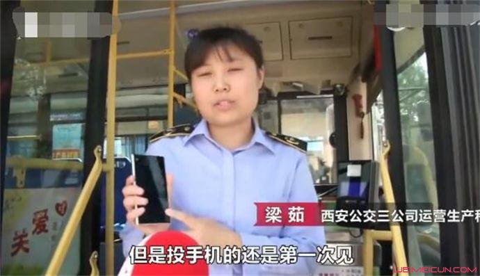 手机投公交投币箱怎么回事