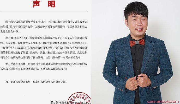 杜海涛餐厅声明