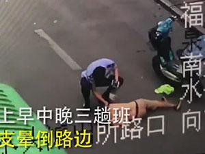 外卖小哥累晕街边 路人一脸冷漠民警一举动感人至深