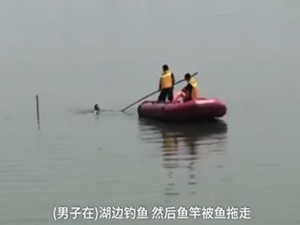 钓鱼反被拖走鱼竿 因舍不得鱼竿反被困湖中引哗然