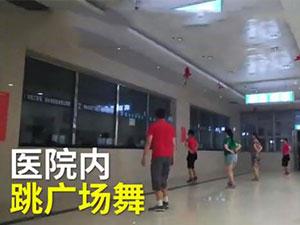 大妈占领医院跳广场舞 家属病人苦不堪言大妈行为引众怒