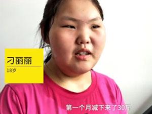 330斤少女暴瘦170斤 少女暴瘦背后原因被揭