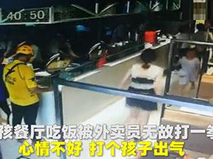 外卖员突然拳打就餐女童 背后原因及事件始末被揭引人惊