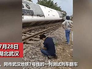 武汉测试地铁翻车 原因及详细经过曝光很吓