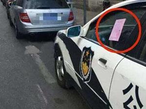 西安警车被贴条 事件始末经过被揭背后真相