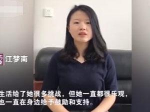 读唇语考上清华博士 背后故事与父母息息相关引人动容