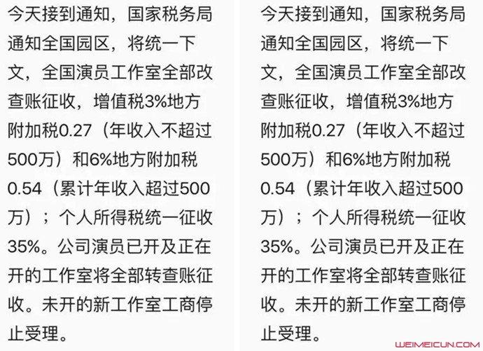 娱乐圈税务大地震 竟因补缴税一影视宣传公司倒闭(原创)