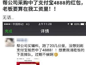 帮公司采购中4888元红包 发朋友圈被老板泼