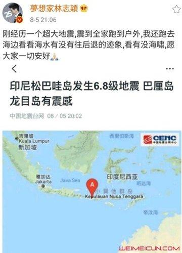 林志颖遇地震