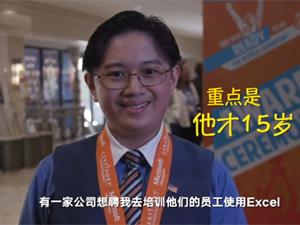 15岁男孩获世界Excel冠军 网友:乍一看以为