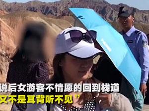游客脚踩丹霞地貌拍照 不满保安阻止怼保安