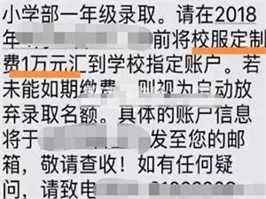 杭州小学万元校服是怎么回事 校服为什么要这么贵有黑幕吗