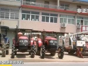 央视曝光翻新农机 农民上万元买来的竟是一堆废铁