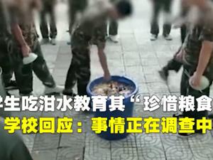 """军训生被逼吃泔水 浪费粮食让""""长记性""""事"""