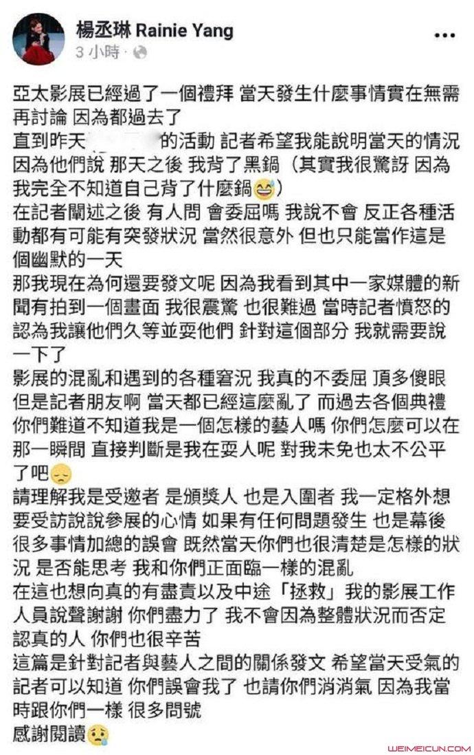 杨丞琳长文回应