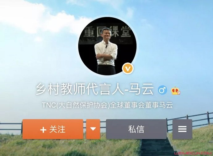 马云宣布传承计划