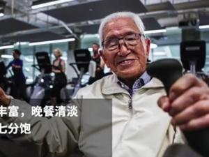 美国111岁华裔是谁 老爷子的长寿秘诀好厉害引网友惊叹