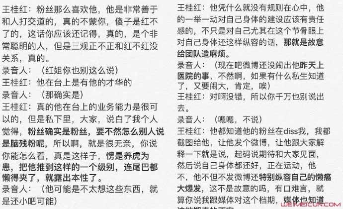 华晨宇经纪人录音
