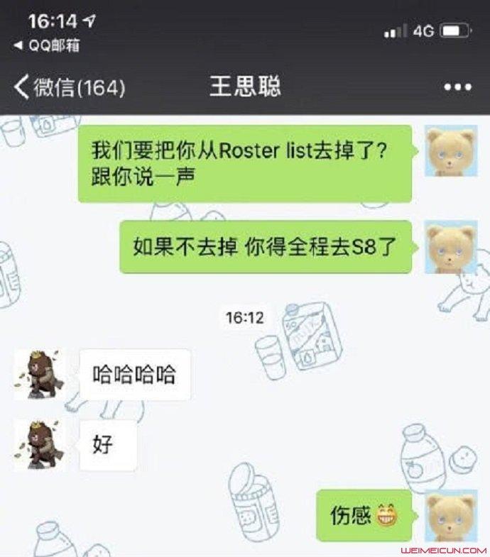 王思聪正式退役