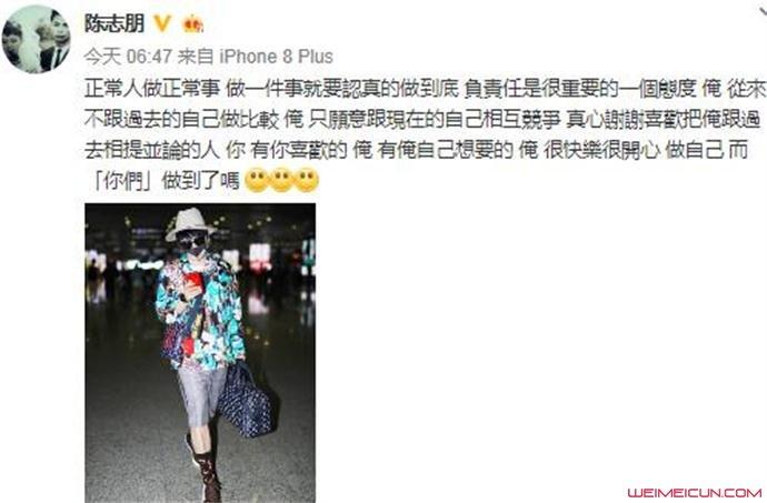 陈志朋回应T台造型