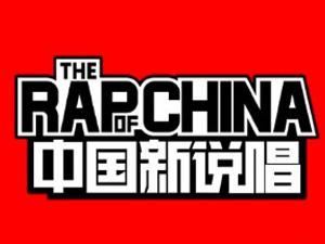 中国新说唱殴打观众怎么回事 受害人发长文