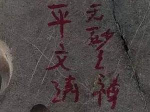 平文涛欠一个道歉怎么回事 曝详细情况始作