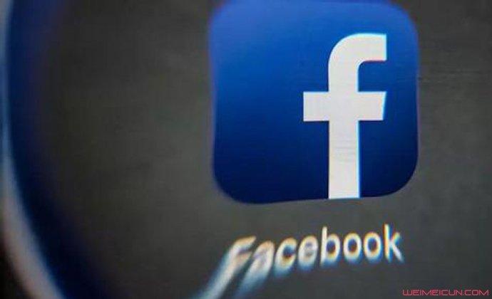 脸书16亿欧洲罚单