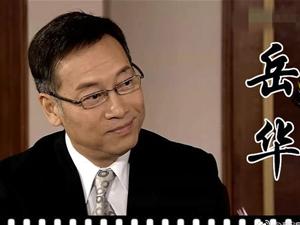 香港演员岳华去世怎么回事 岳华为什么去世