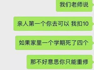 老师拒丧假道歉 获学生方原谅网友不买账详细经过回顾