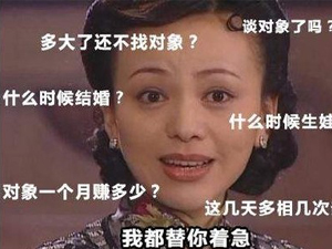 亲戚魔鬼式催婚怎么回事 姑娘反击得漂亮PK