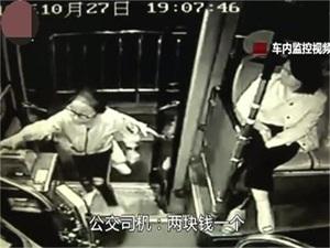 女童被司机赶下车 差一元女童被公交司机赶下车始末曝光