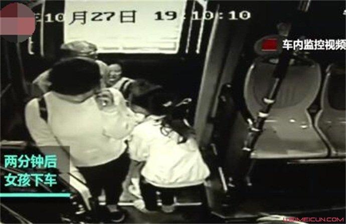 女童被司机赶下车