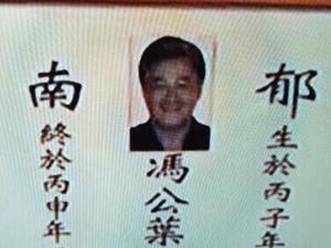 赵本山照片当遗像 始末经过曝光众人轮番炮