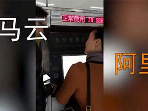 大妈地铁怒吼购票机 真相令人哭笑不得支付宝急寻大妈