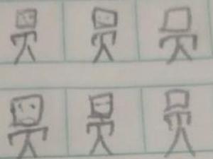 """小学生把字写活了怎么回事 汉字""""员""""时而悲伤时而叉腰"""