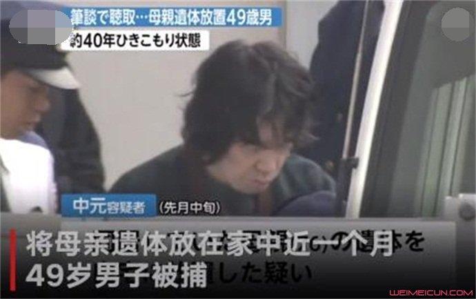 日本男子被捕