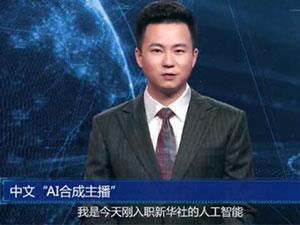 首位中国AI主播诞生 首位中国AI主播原型是