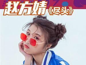 赵方婧个人资料 歌手赵方婧尽头背后的含义