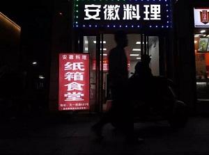 杭州深夜纸箱食堂开市啦 纸箱换宵夜亏本生