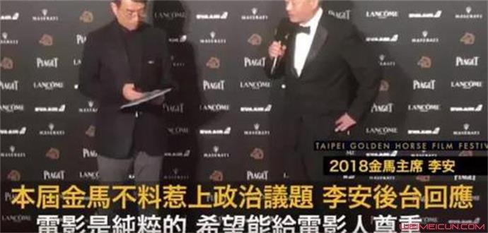 李安导演接受采访