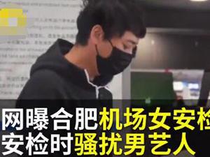女安检员骚扰艺人 原委及详细经过曝光机场