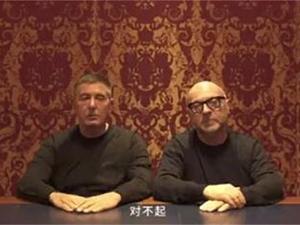 DG用中文道歉内容曝光 回顾事件仍难消怒气他们或不被原谅