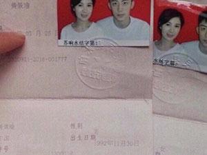 疑黄景瑜结婚证曝光 黄景瑜结婚证是真的吗