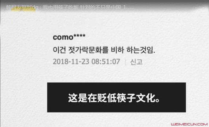 韩国网友怒怼DG