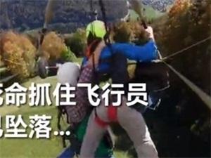 玩滑翔翼忘系安全绳 男子凭借一动作拯救了自己