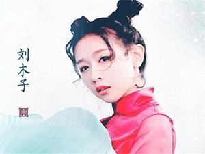 国风美少年刘木子是谁 已出道小姐姐上节目