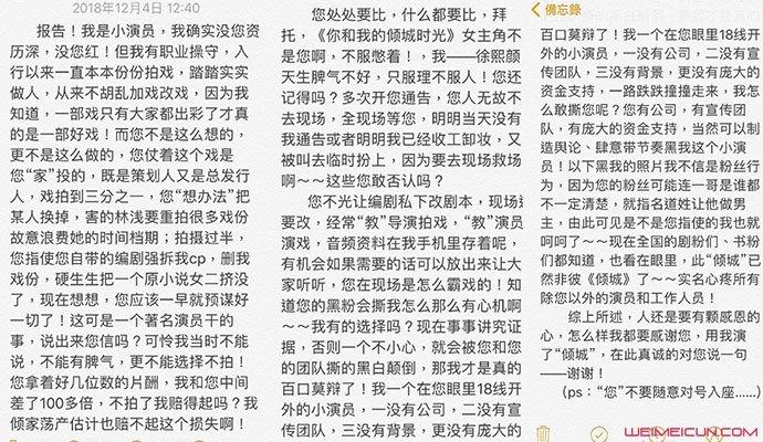 徐熙颜疑开撕曹曦文