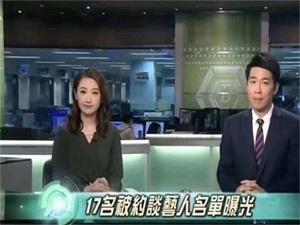 被约谈艺人名单怎么回事 TVB曝光被约谈艺人
