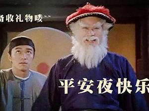 徐锦江圣诞老人是什么梗 具体含义曝光实在