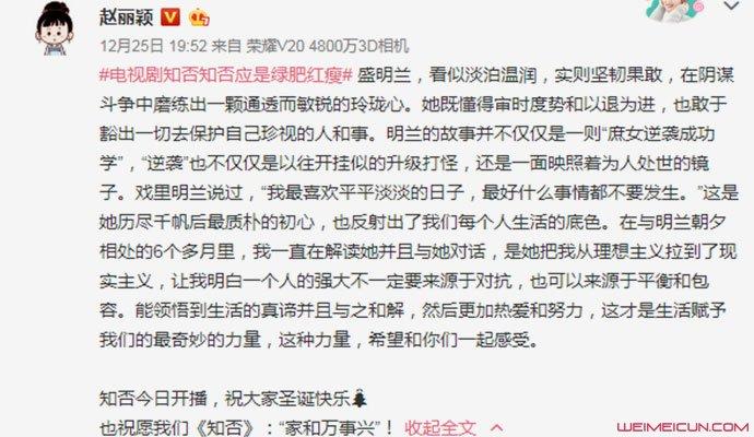 赵丽颖晒自拍宣传知否